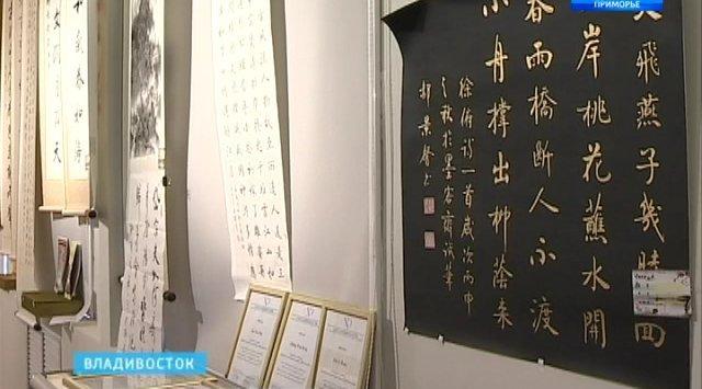 中国画家作品展在俄罗斯远东城市符拉迪沃斯托克举行