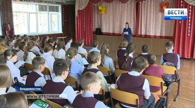 在符拉迪沃斯托克的学校进行民法和刑法的公开课