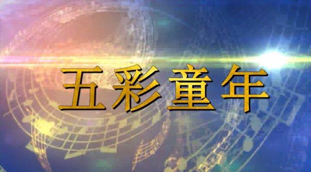 """""""五彩童年""""俄罗斯孩子音乐选秀节目"""
