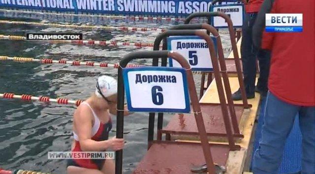 在符拉迪沃斯托克举行冬泳世界杯