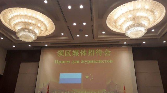 我们公司记者今天参加中国驻符拉迪沃斯托克总领事馆举行领区媒体招待会