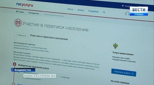 在俄罗斯开始第一个网上人口调查