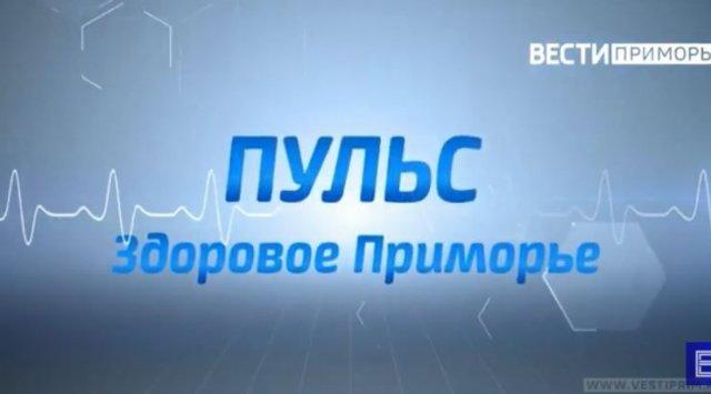 """ Pulse。Healthy Primorye"":预防药物成瘾疾病"